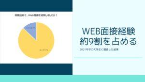 WEB面接経験グラフ画像