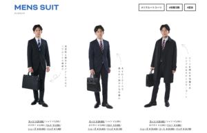 スーツカンパニースーツ画像