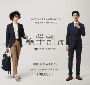 FABLIC TOKYO スーツ画像