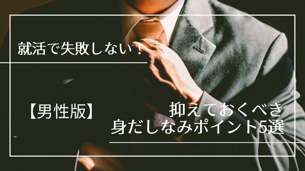 身だしなみポイント5選・タイトル画像