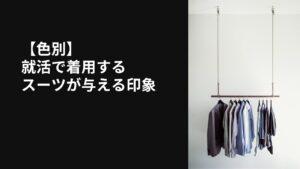 色別スーツが与える印象画像