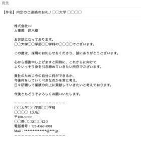 メールの例文画像
