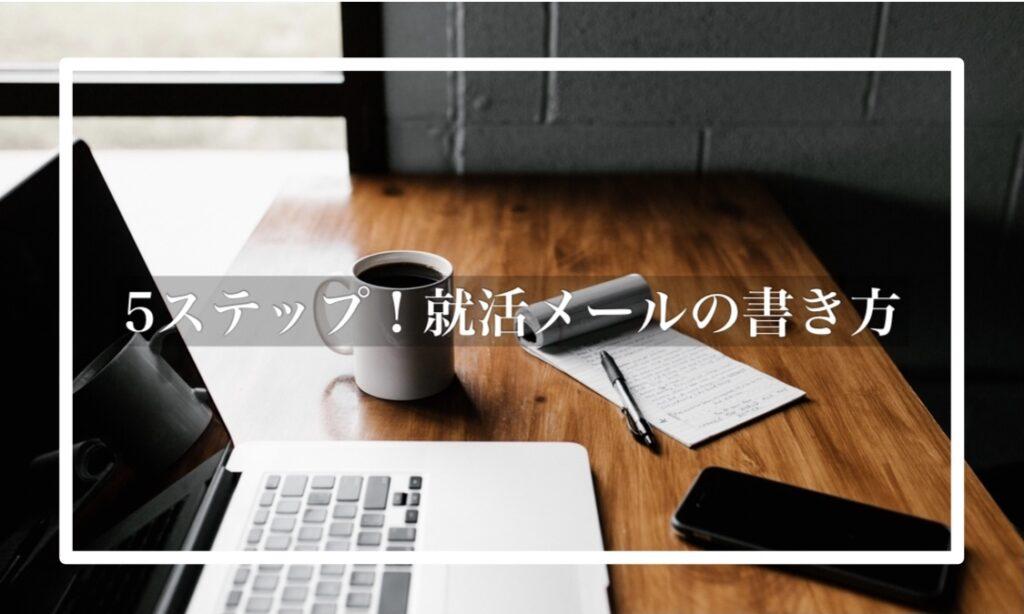 タイトル/【23卒必見】就活メールでお礼を伝える方法と4つの注意点