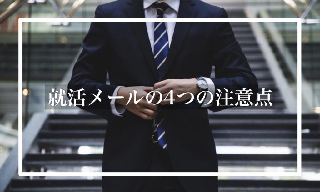 タイトル画像/【23卒必見】就活メールでお礼を伝える方法と4つの注意点